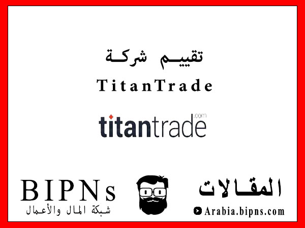 Titantrade